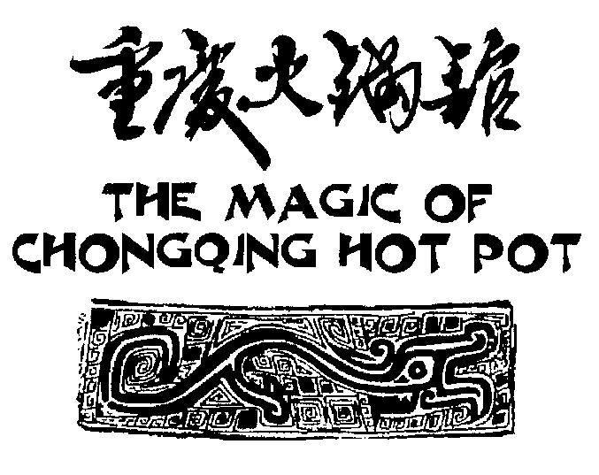 $100 Chong Qing Hot Pot Dining Vouchers