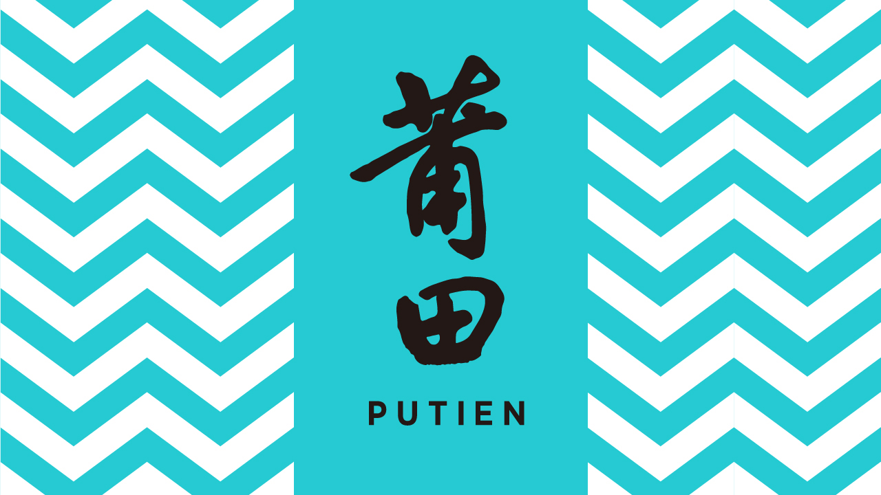 Putien