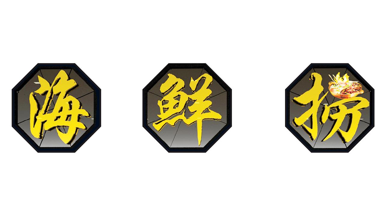 Hai Xian Lao